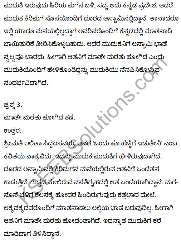 2nd PUC Kannada Textbook Answers Sahitya Sampada Chapter 10 Ondu Hoo Hechige Idutini 8