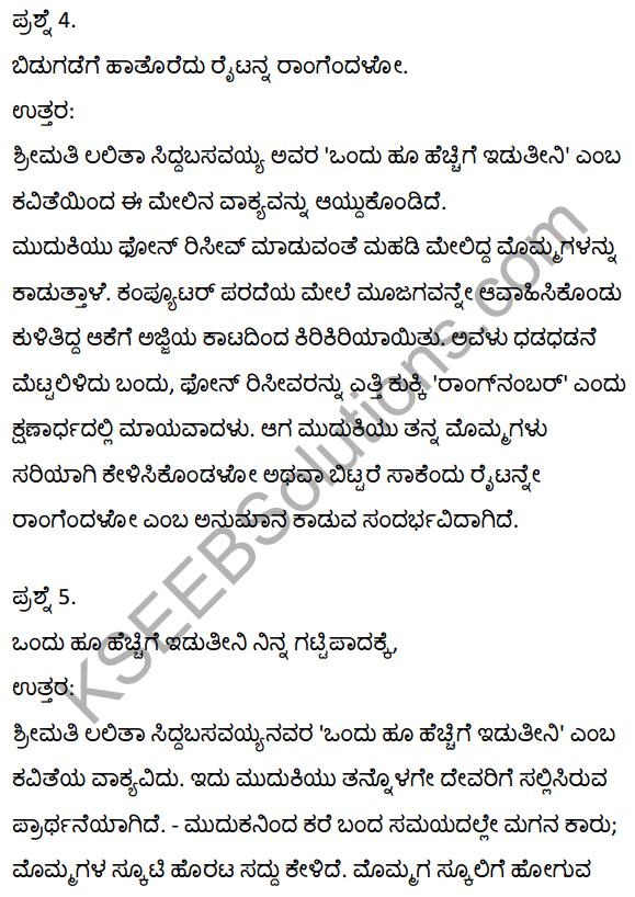 2nd PUC Kannada Textbook Answers Sahitya Sampada Chapter 10 Ondu Hoo Hechige Idutini 9
