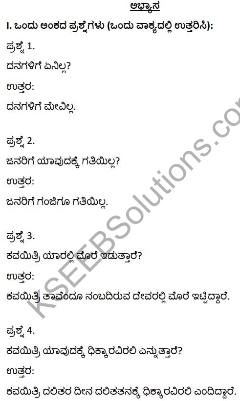 2nd PUC Kannada Textbook Answers Sahitya Sampada Chapter 12 Omme Nagutteve 1