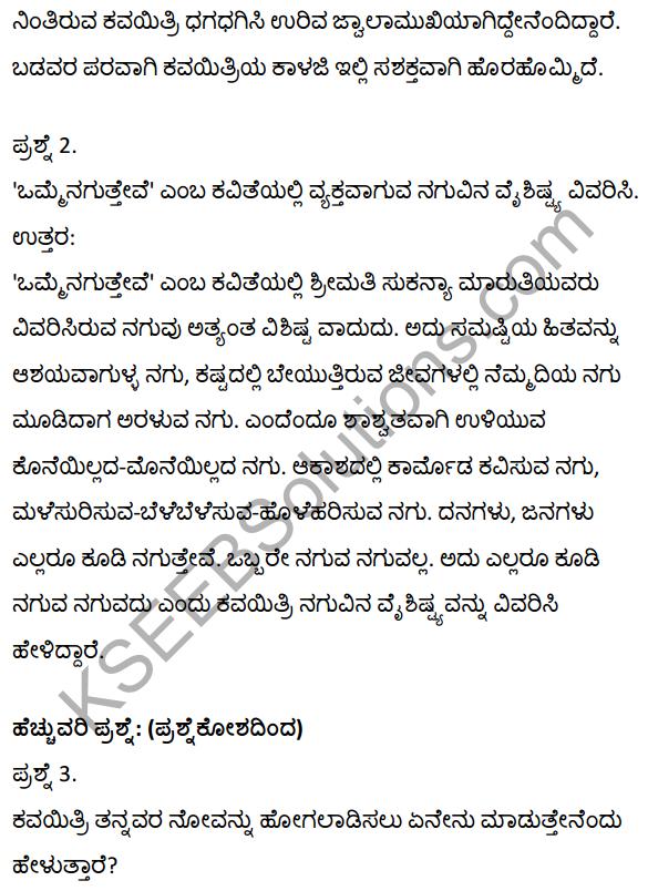 2nd PUC Kannada Textbook Answers Sahitya Sampada Chapter 12 Omme Nagutteve 10