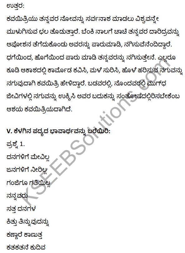 2nd PUC Kannada Textbook Answers Sahitya Sampada Chapter 12 Omme Nagutteve 11