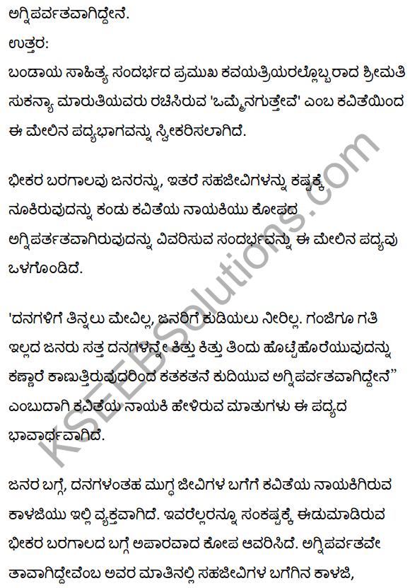 2nd PUC Kannada Textbook Answers Sahitya Sampada Chapter 12 Omme Nagutteve 12