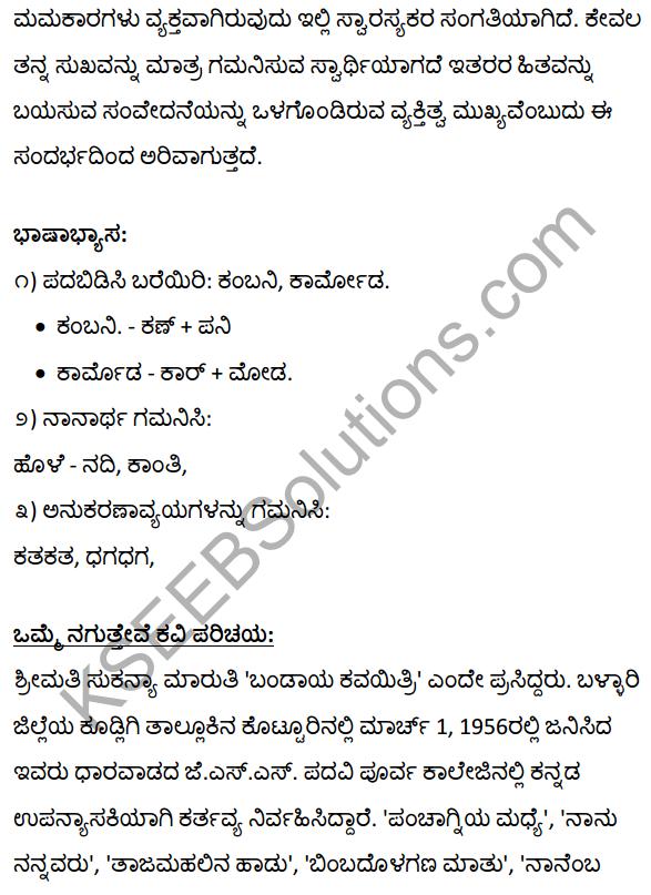 2nd PUC Kannada Textbook Answers Sahitya Sampada Chapter 12 Omme Nagutteve 13