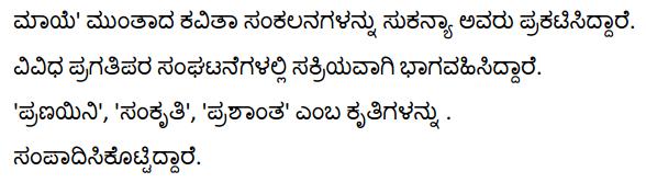 2nd PUC Kannada Textbook Answers Sahitya Sampada Chapter 12 Omme Nagutteve 14