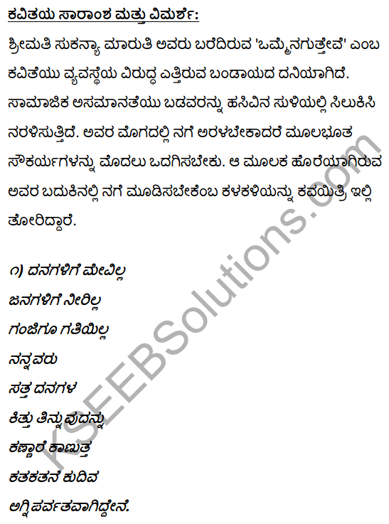 2nd PUC Kannada Textbook Answers Sahitya Sampada Chapter 12 Omme Nagutteve 15