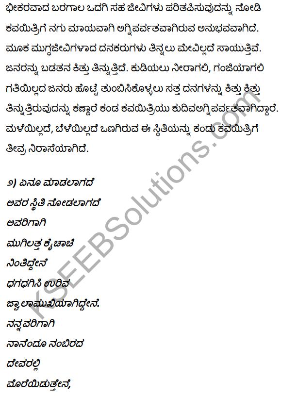2nd PUC Kannada Textbook Answers Sahitya Sampada Chapter 12 Omme Nagutteve 16