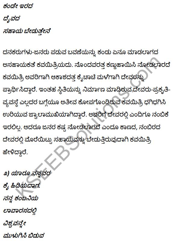2nd PUC Kannada Textbook Answers Sahitya Sampada Chapter 12 Omme Nagutteve 17