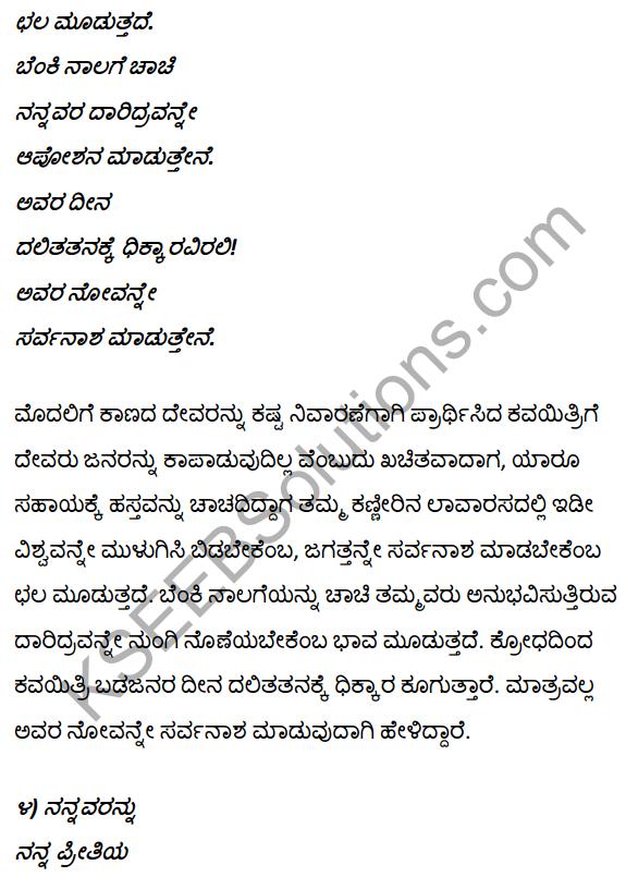 2nd PUC Kannada Textbook Answers Sahitya Sampada Chapter 12 Omme Nagutteve 18