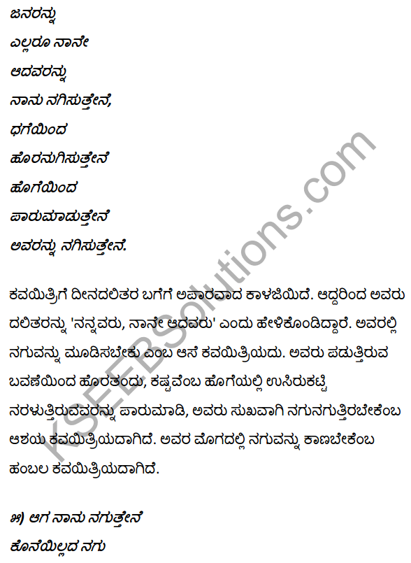 2nd PUC Kannada Textbook Answers Sahitya Sampada Chapter 12 Omme Nagutteve 19