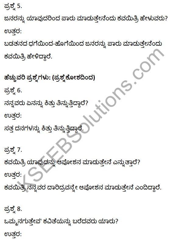 2nd PUC Kannada Textbook Answers Sahitya Sampada Chapter 12 Omme Nagutteve 2