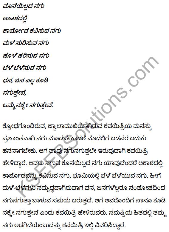 2nd PUC Kannada Textbook Answers Sahitya Sampada Chapter 12 Omme Nagutteve 20