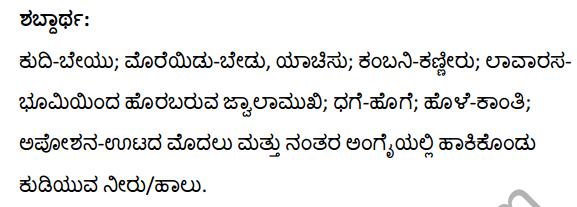 2nd PUC Kannada Textbook Answers Sahitya Sampada Chapter 12 Omme Nagutteve 21