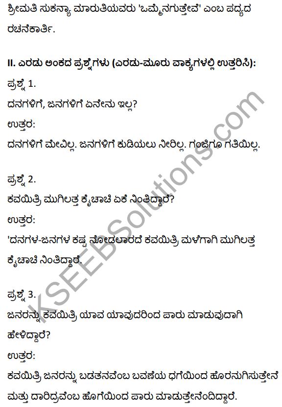 2nd PUC Kannada Textbook Answers Sahitya Sampada Chapter 12 Omme Nagutteve 3