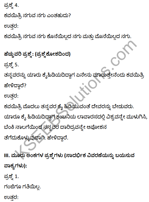 2nd PUC Kannada Textbook Answers Sahitya Sampada Chapter 12 Omme Nagutteve 4