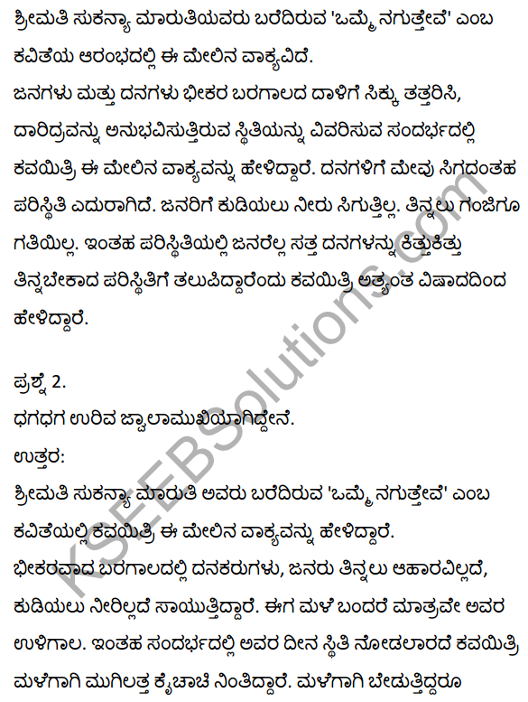 2nd PUC Kannada Textbook Answers Sahitya Sampada Chapter 12 Omme Nagutteve 5