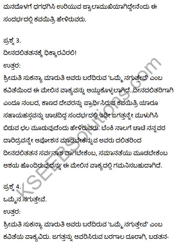 2nd PUC Kannada Textbook Answers Sahitya Sampada Chapter 12 Omme Nagutteve 6