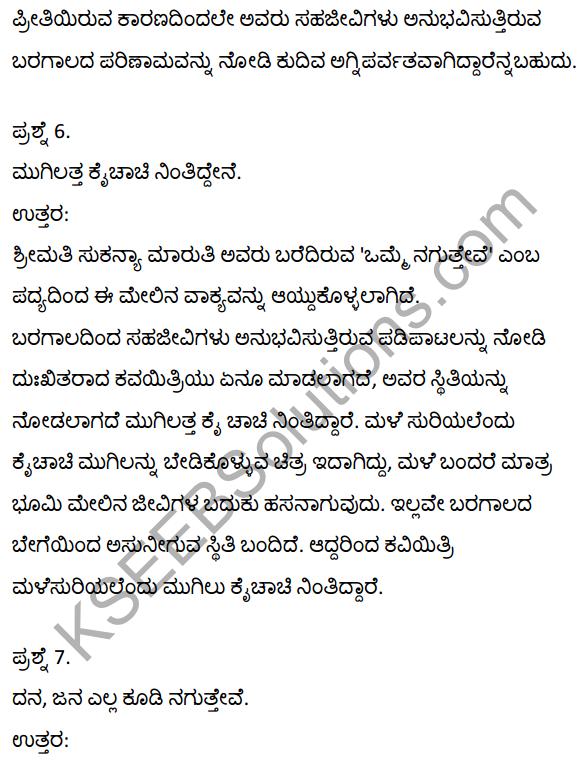2nd PUC Kannada Textbook Answers Sahitya Sampada Chapter 12 Omme Nagutteve 8