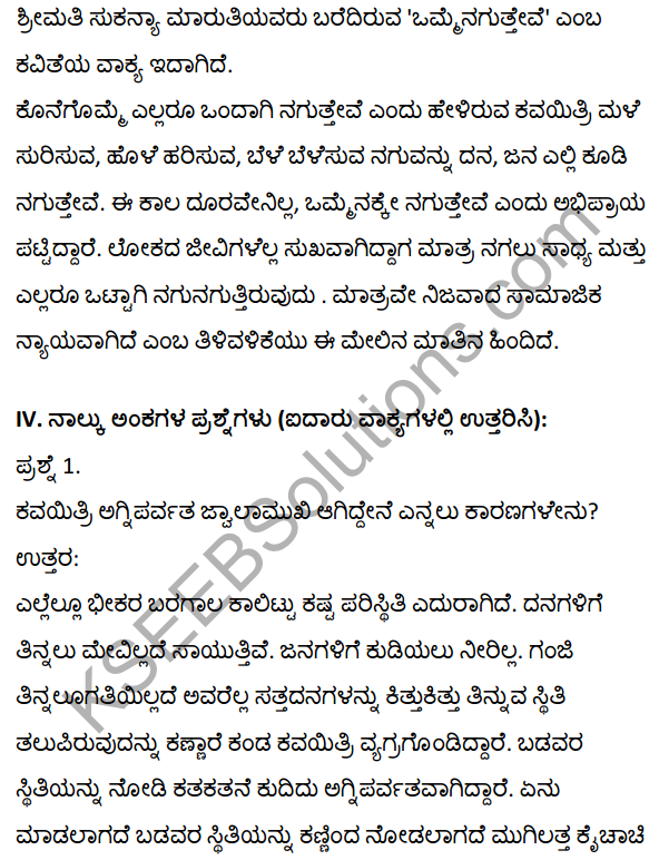 2nd PUC Kannada Textbook Answers Sahitya Sampada Chapter 12 Omme Nagutteve 9