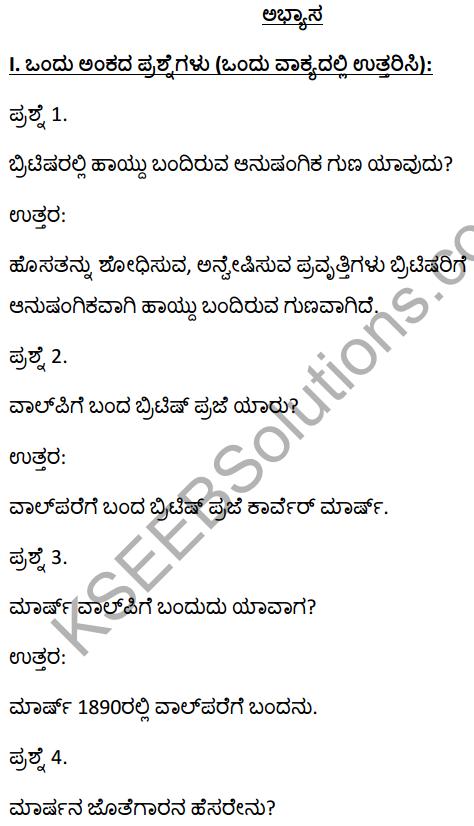 2nd PUC Kannada Textbook Answers Sahitya Sampada Chapter 14 Valparai Abhivrudhi Tanda Duranta 1