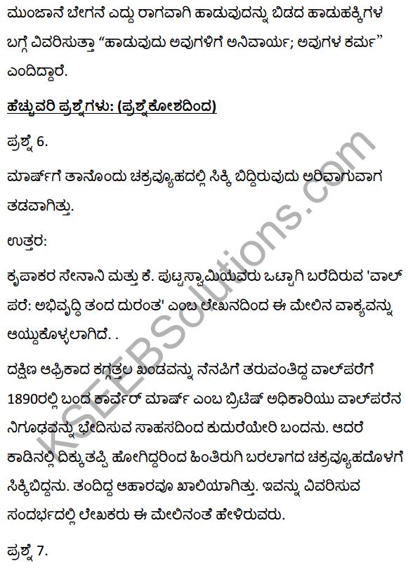 2nd PUC Kannada Textbook Answers Sahitya Sampada Chapter 14 Valparai Abhivrudhi Tanda Duranta 11