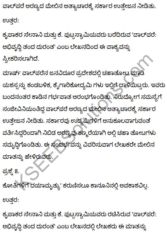 2nd PUC Kannada Textbook Answers Sahitya Sampada Chapter 14 Valparai Abhivrudhi Tanda Duranta 12