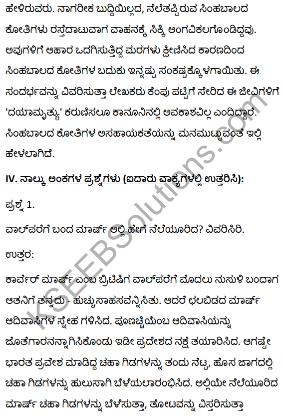 2nd PUC Kannada Textbook Answers Sahitya Sampada Chapter 14 Valparai Abhivrudhi Tanda Duranta 13