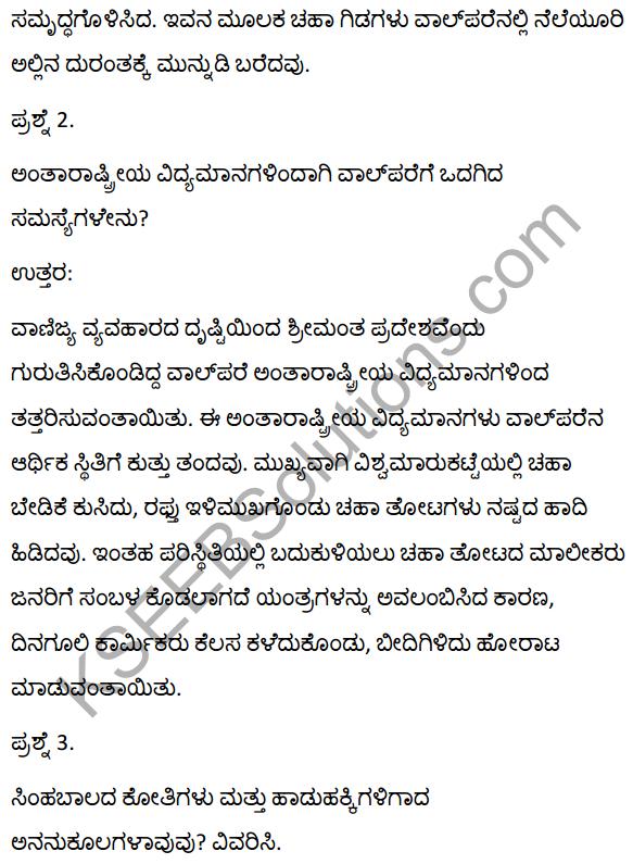 2nd PUC Kannada Textbook Answers Sahitya Sampada Chapter 14 Valparai Abhivrudhi Tanda Duranta 14