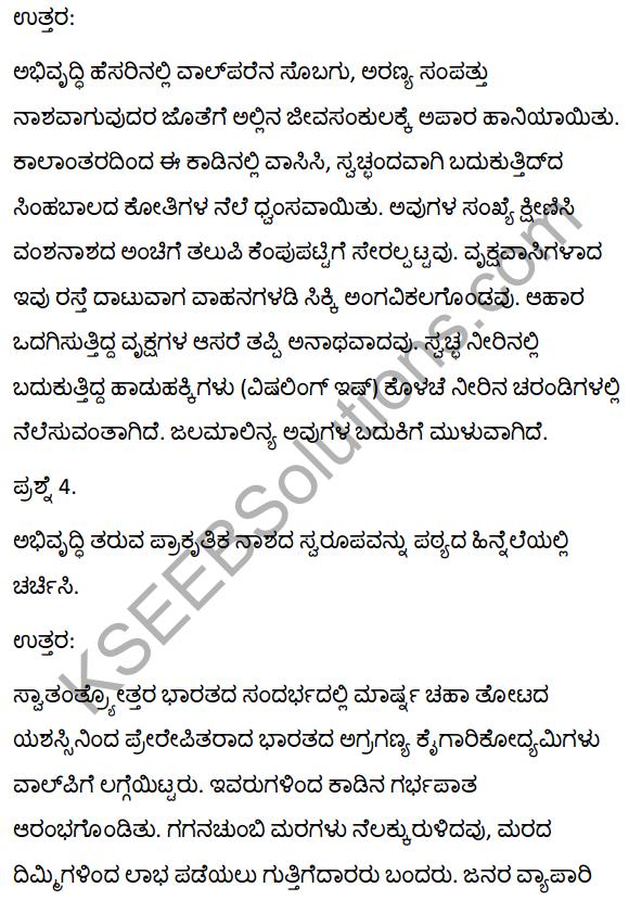 2nd PUC Kannada Textbook Answers Sahitya Sampada Chapter 14 Valparai Abhivrudhi Tanda Duranta 15