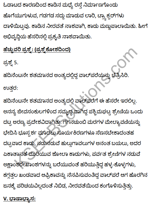 2nd PUC Kannada Textbook Answers Sahitya Sampada Chapter 14 Valparai Abhivrudhi Tanda Duranta 16