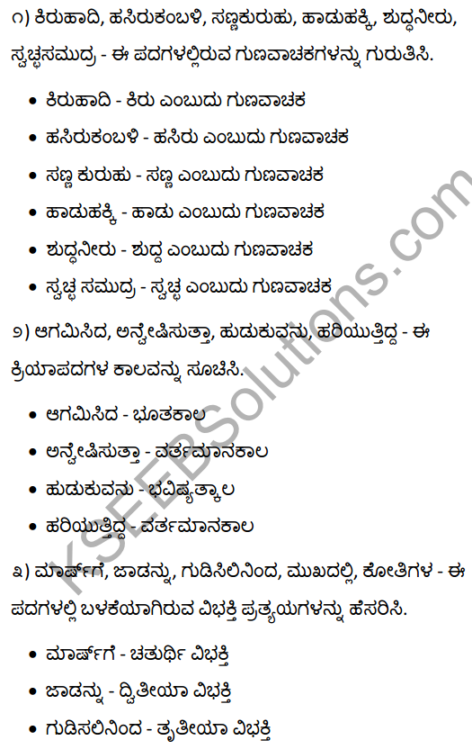2nd PUC Kannada Textbook Answers Sahitya Sampada Chapter 14 Valparai Abhivrudhi Tanda Duranta 17