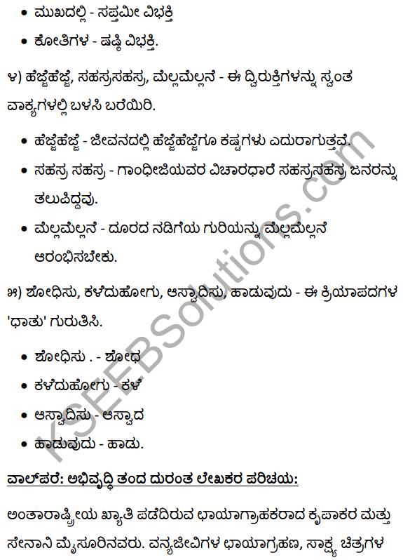2nd PUC Kannada Textbook Answers Sahitya Sampada Chapter 14 Valparai Abhivrudhi Tanda Duranta 18