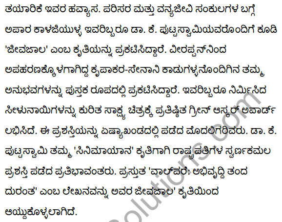 2nd PUC Kannada Textbook Answers Sahitya Sampada Chapter 14 Valparai Abhivrudhi Tanda Duranta 19