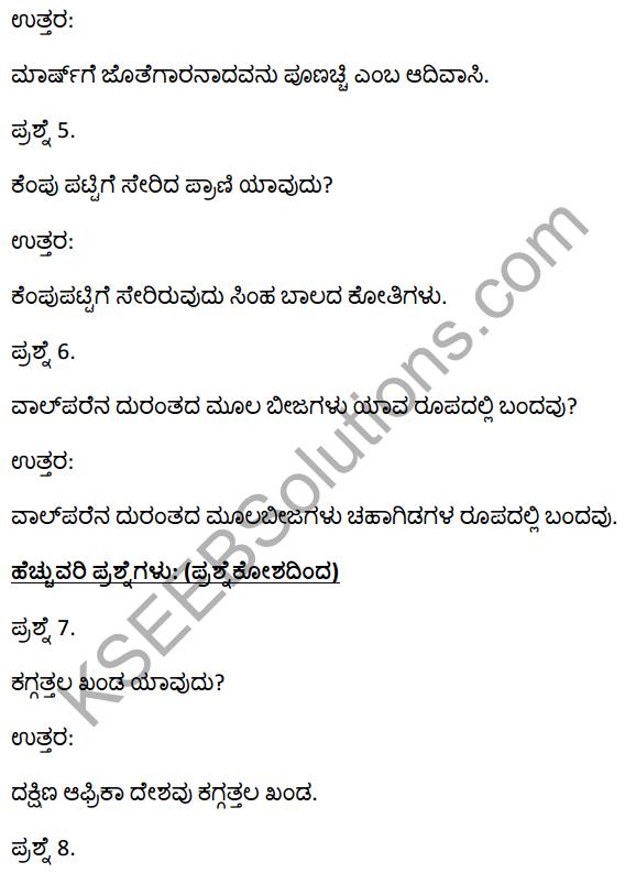 2nd PUC Kannada Textbook Answers Sahitya Sampada Chapter 14 Valparai Abhivrudhi Tanda Duranta 2