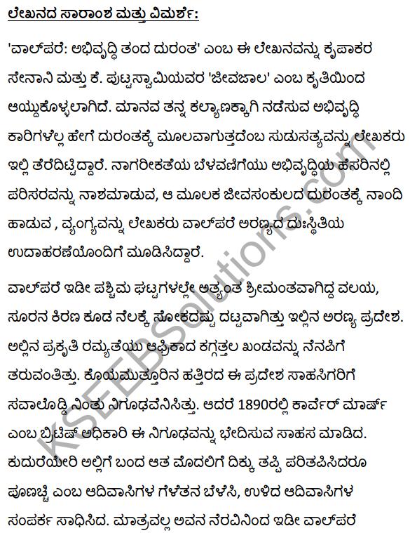 2nd PUC Kannada Textbook Answers Sahitya Sampada Chapter 14 Valparai Abhivrudhi Tanda Duranta 20
