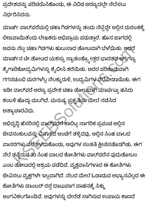 2nd PUC Kannada Textbook Answers Sahitya Sampada Chapter 14 Valparai Abhivrudhi Tanda Duranta 21
