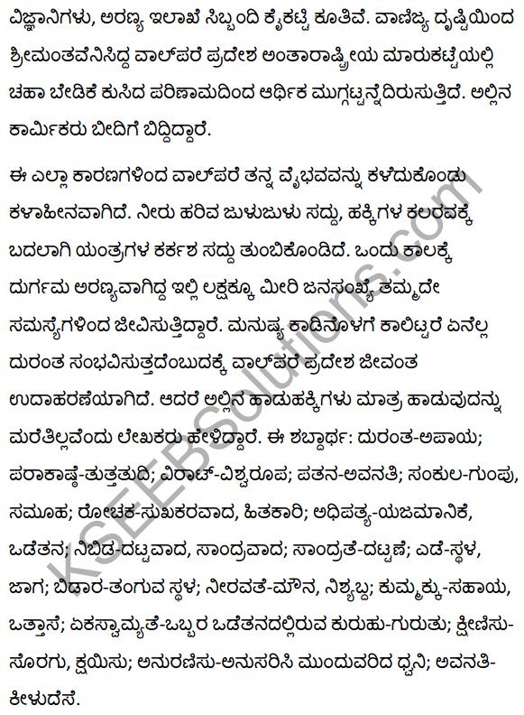 2nd PUC Kannada Textbook Answers Sahitya Sampada Chapter 14 Valparai Abhivrudhi Tanda Duranta 22