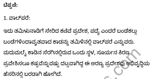 2nd PUC Kannada Textbook Answers Sahitya Sampada Chapter 14 Valparai Abhivrudhi Tanda Duranta 23