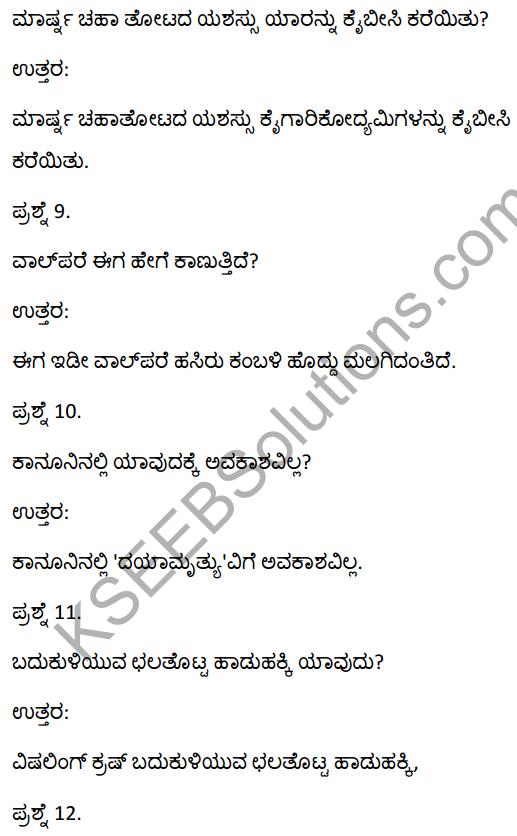2nd PUC Kannada Textbook Answers Sahitya Sampada Chapter 14 Valparai Abhivrudhi Tanda Duranta 3
