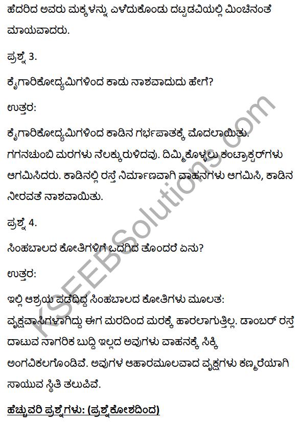 2nd PUC Kannada Textbook Answers Sahitya Sampada Chapter 14 Valparai Abhivrudhi Tanda Duranta 5