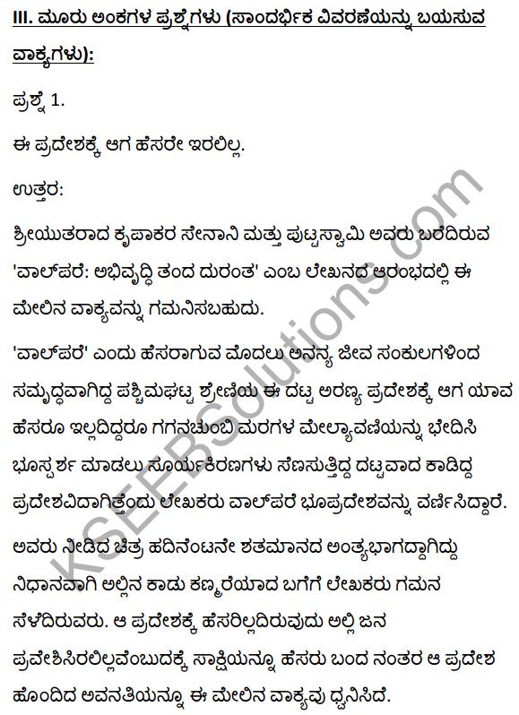 2nd PUC Kannada Textbook Answers Sahitya Sampada Chapter 14 Valparai Abhivrudhi Tanda Duranta 7