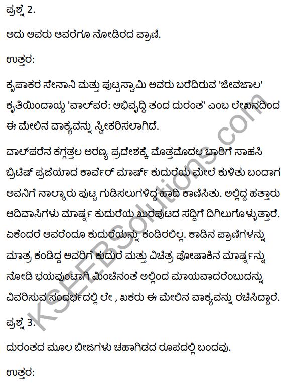 2nd PUC Kannada Textbook Answers Sahitya Sampada Chapter 14 Valparai Abhivrudhi Tanda Duranta 8