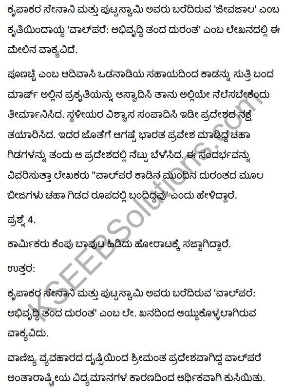 2nd PUC Kannada Textbook Answers Sahitya Sampada Chapter 14 Valparai Abhivrudhi Tanda Duranta 9