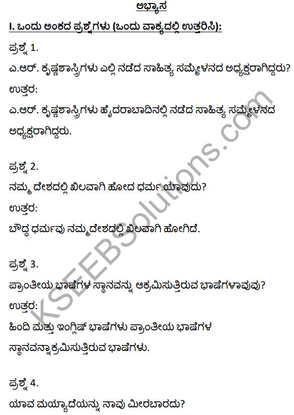 2nd PUC Kannada Textbook Answers Sahitya Sampada Chapter 16 Kannadavannu Kattuva Kelasa 1