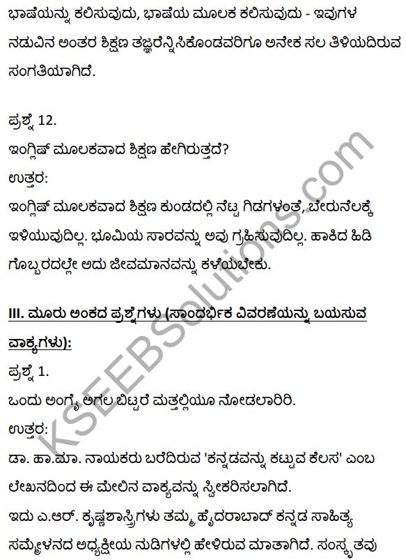 2nd PUC Kannada Textbook Answers Sahitya Sampada Chapter 16 Kannadavannu Kattuva Kelasa 10