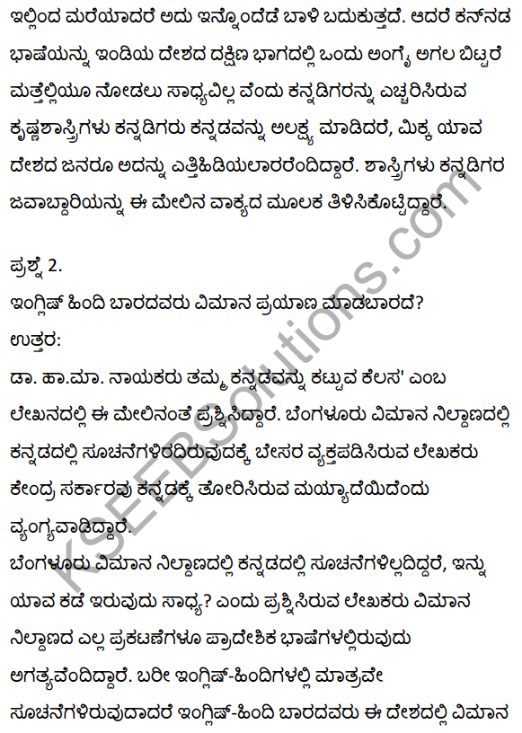 2nd PUC Kannada Textbook Answers Sahitya Sampada Chapter 16 Kannadavannu Kattuva Kelasa 11