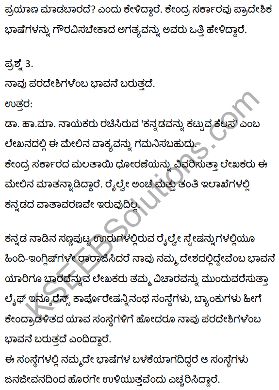 2nd PUC Kannada Textbook Answers Sahitya Sampada Chapter 16 Kannadavannu Kattuva Kelasa 12