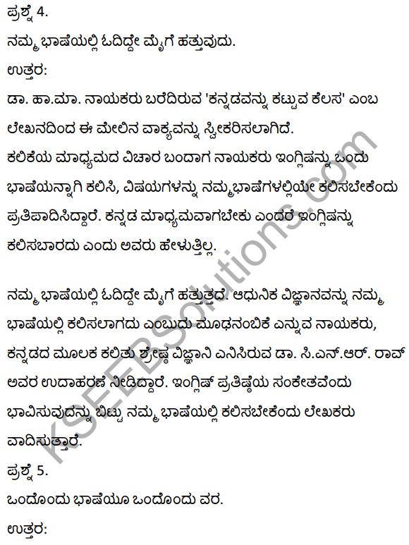 2nd PUC Kannada Textbook Answers Sahitya Sampada Chapter 16 Kannadavannu Kattuva Kelasa 13