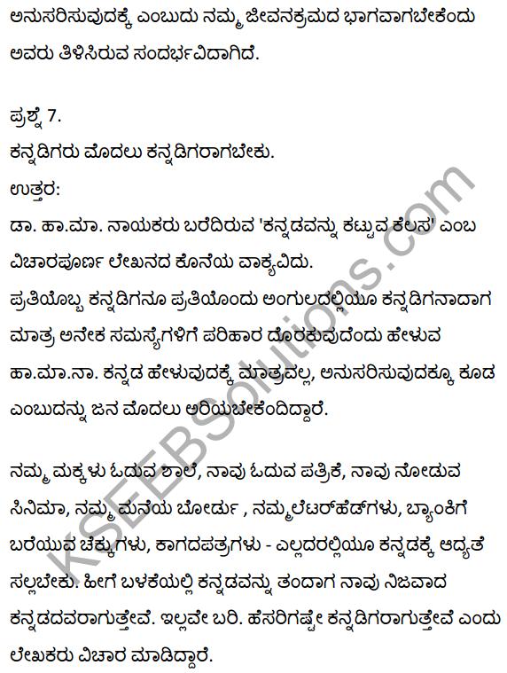 2nd PUC Kannada Textbook Answers Sahitya Sampada Chapter 16 Kannadavannu Kattuva Kelasa 15