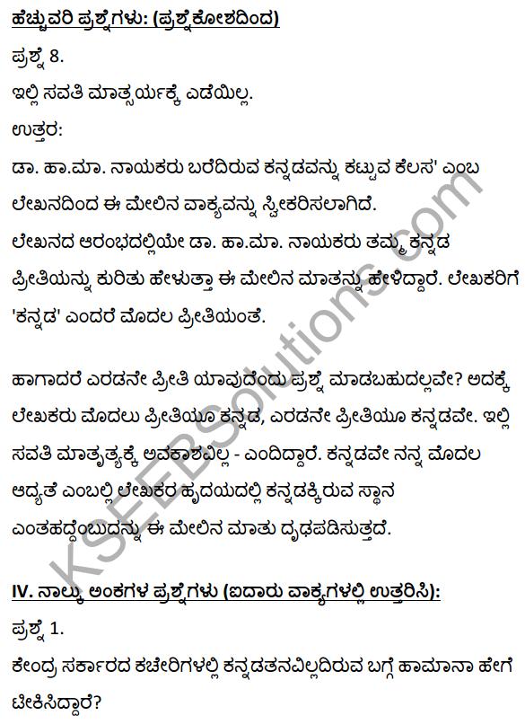 2nd PUC Kannada Textbook Answers Sahitya Sampada Chapter 16 Kannadavannu Kattuva Kelasa 16