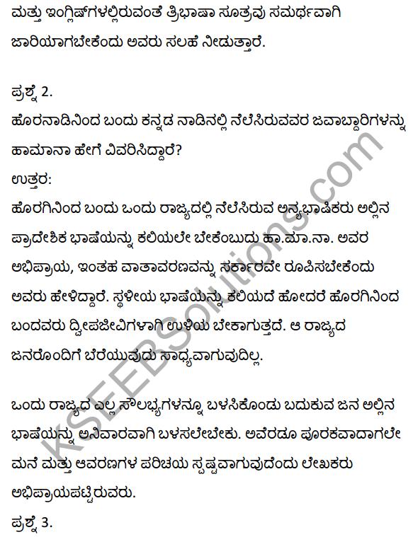 2nd PUC Kannada Textbook Answers Sahitya Sampada Chapter 16 Kannadavannu Kattuva Kelasa 18
